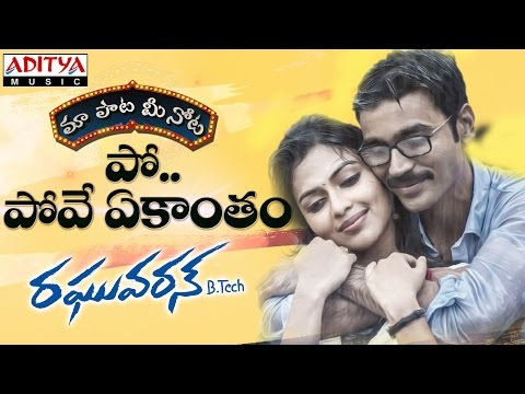 Po Pove Yekantham Song with Telugu Lyrics ||