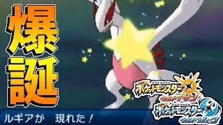 【ポケモンUSUM】生放送中に色違いのルギア爆誕!1765回目で完全勝利した男 【神回】