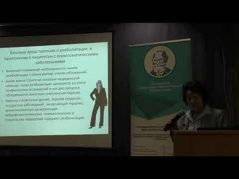 Нина Павловна Ванчакова Реабилитация в психосоматической медицине