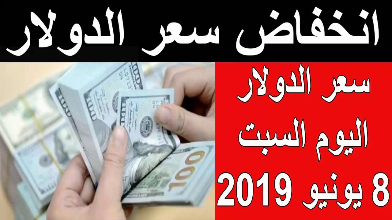 سعر الدولار اليوم السبت 8 6 2019 في السوق السوداء والبنوك المصرية وانخفاض متواصل للدولار
