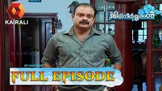 Mizhineerpookkal 01/12/16 TV Serial Full Episode