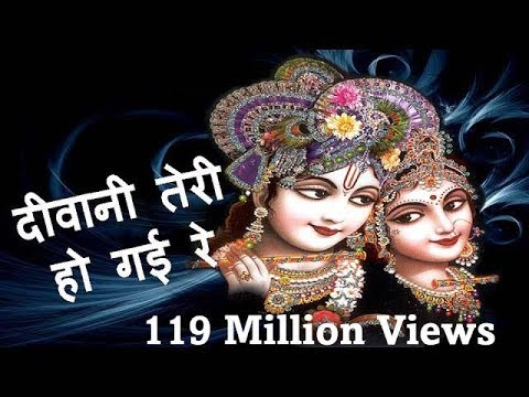 Diwani Teri Ho Gayi Re || Devi Priyanka Purnima || New Krishna Bhajan || DJ MOVIES DEVOTIONAL