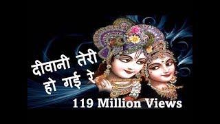 Diwani Teri Ho Gayi Re    Devi Priyanka Purnima    New Krishna Bhajan    DJ MOVIES DEVOTIONAL