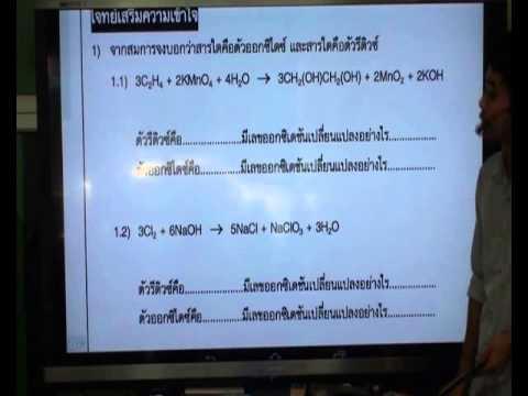 กวดวิชาพี่ส่าย เคมี บทที่ 9 ไฟฟ้าเคมี ตอนที่ 1