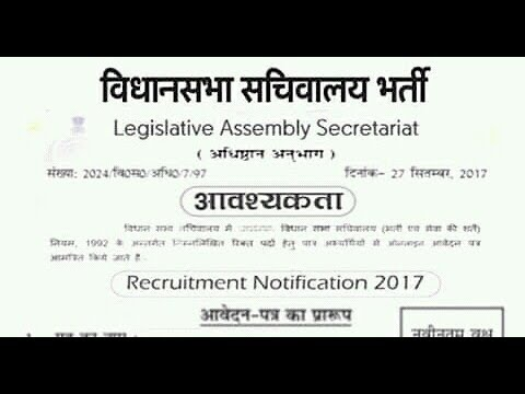 Uttar Pradesh Legislative Assembly Secretariat Recruitment 2017 Apply For Additional Private Secr