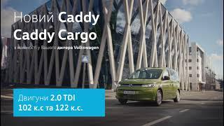 Caddy TV