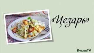 Кулинарный рецепт Салата Цезарь.Пошаговый видео рецепт.