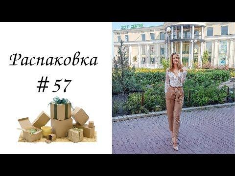 Большая распаковка посылок №57 с Алиэкспресс | Для дома, одежда, аксессуары | Soufeel | NikiMoran
