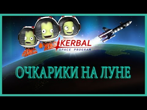 Kerbal Space Program ОЧКАРИКИ НА ЛУНЕ