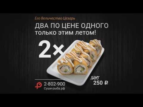 Доставка суши Рыба в Красноярске