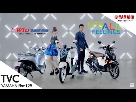 (TVC) โฆษณาYamaha Fino125 ความลงตัวใหม่... ใช่ทุกแนว (15sec)