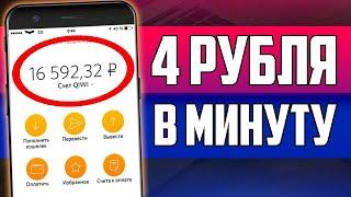 2200 РУБЛЕЙ Заработал в интернете играя в игру Заработок без вложений 2020