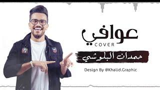 حمدان البلوشي - عوافي 2017 | cover