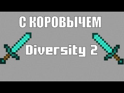 #1 Diversity 2 Паркур С Коровычем!