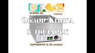 Обзор нашей сыроварни , Чизпро 25+книга в подарок !
