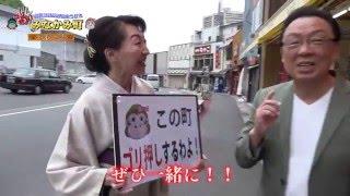 『ゴリ押し!みなかみ町』 その名の通り、梅沢富美男さんがみなかみ町を...