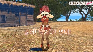 가족과 함께보기 좋은 호쇼 마린 3D 데뷔방송 [2020.02.15]