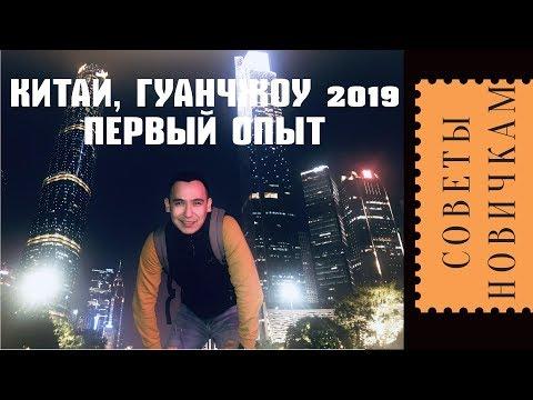 Гуанчжоу 2019 (Первый