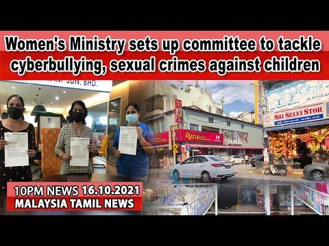 MALAYSIA TAMIL NEWS 10PM 16.10.2021:சிறார்களை காக்க ஒருங்கிணைந்த  நடவடிக்கைக்குழு