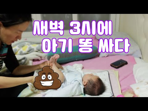 생후 55일 -  아기가 새벽 3시 똥을 쌌어요. 난감하네~~(국제부부, 늦둥이 아들, 귀요미, 아기샤워, 아기이중국적,