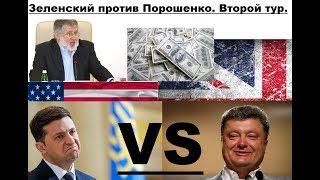 Наезд на бизнес Коломойского. Зеленский VS Порошенко. Итоги первого тура. Прогноз на второй тур