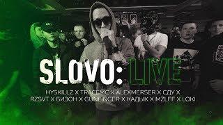 SLOVO LIVE: HYSKILLZ x TRACEMC x ALEXMERSER x СДУ x RZSVT x БИЗОН x GUNFINGER x КАДЫК x MZLFF x LOKI