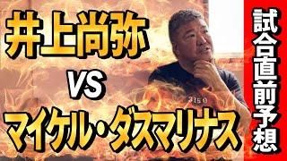 井上尚弥 vs マイケル・ダスマリナス 直前予想!