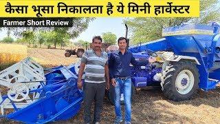 Panesar Combine Mini Harvester on Farmtrac 50 hp Tractor Farmer Review मिनी कंबाइन हार्वेस्टर