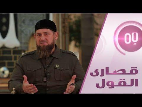 ماذا قال بن سلمان لـ قديروف عن الوهابية؟  - نشر قبل 3 ساعة