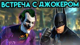 Batman Arkham VR Встреча с Джокером HTC Vive VR