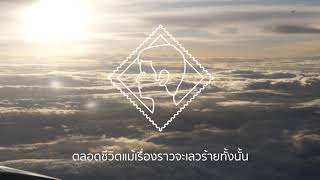 stamp-ลัคกี้แมน-feat-depapepe-official-lyrics-video