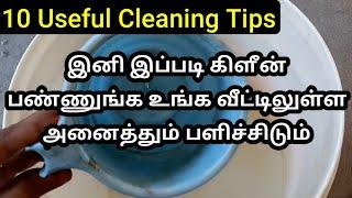 இப்படி பத்து விதமா கிளீன் பண்ணுங்க | 10 Useful kitchen tips in  tamil