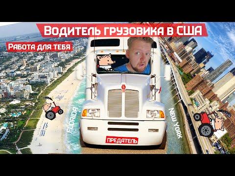 В США целый месяц работы грузчика, мигранта из Тольятти в Америке за 0 в день.