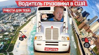 В США целый месяц работы грузчика, мигранта из Тольятти в Америке за $500 в день.