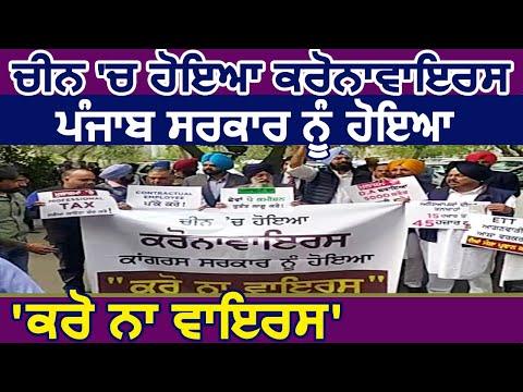 Vidhan Sabha के बाहर Akali dal ने सरकार के ख़िलाफ़ किया Protest