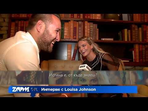 ZOOM интервю с Louisa Johnson