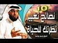 أغنية 10 نصائح من ذهب لمن يريد أن يصبح ناجحًا وقويًا وسعيدًا في حياته | وسيم يوسف