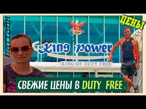 SHOPPING/КОРОЛЕВСКИЙ ДЮЬТИ ФРИ В ПАТТАЙЕ/СКРЫТАЯ КАМЕРА/King Power Duty Free/PRICES/ТАЙЛАНД/ЦЕНЫ/