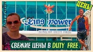 SHOPPING/КОРОЛЕВСКИЙ ДЮЬТИ ФРИ В ПАТТАЙЕ/СКРЫТАЯ КАМЕРА/King Power Duty Free/PRICES/ТАЙЛАНД/ЦЕНЫ/(, 2017-01-08T02:00:02.000Z)
