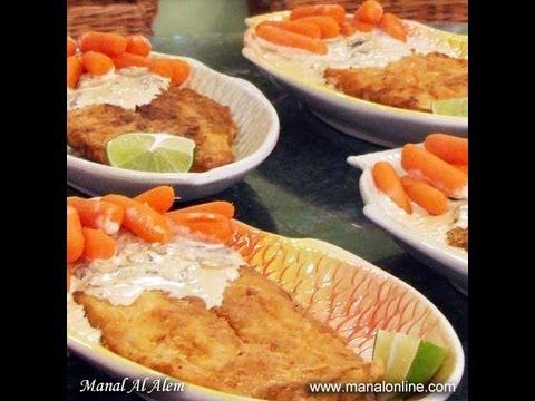فيليه السمك مع صلصة المشروم - مطبخ منال العالم