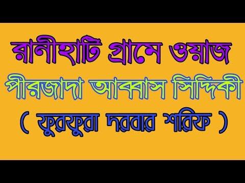 রানীহাটি গ্রামে ওয়াজ - পীরজাদা আব্বাস সিদ্দিকী | Bangla waz Abbas Siddique | furfura sharif