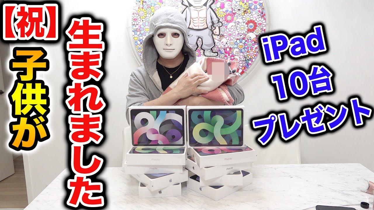 【祝】子供が生まれたのでiPad Air10台プレゼント企画します!【ドッキリ、ラファエル】