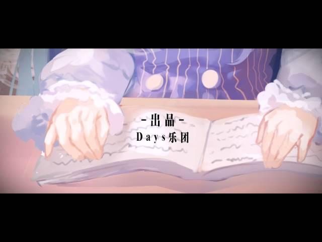 【泠鸢yousa】【原创】页角情书 【字幕修正】