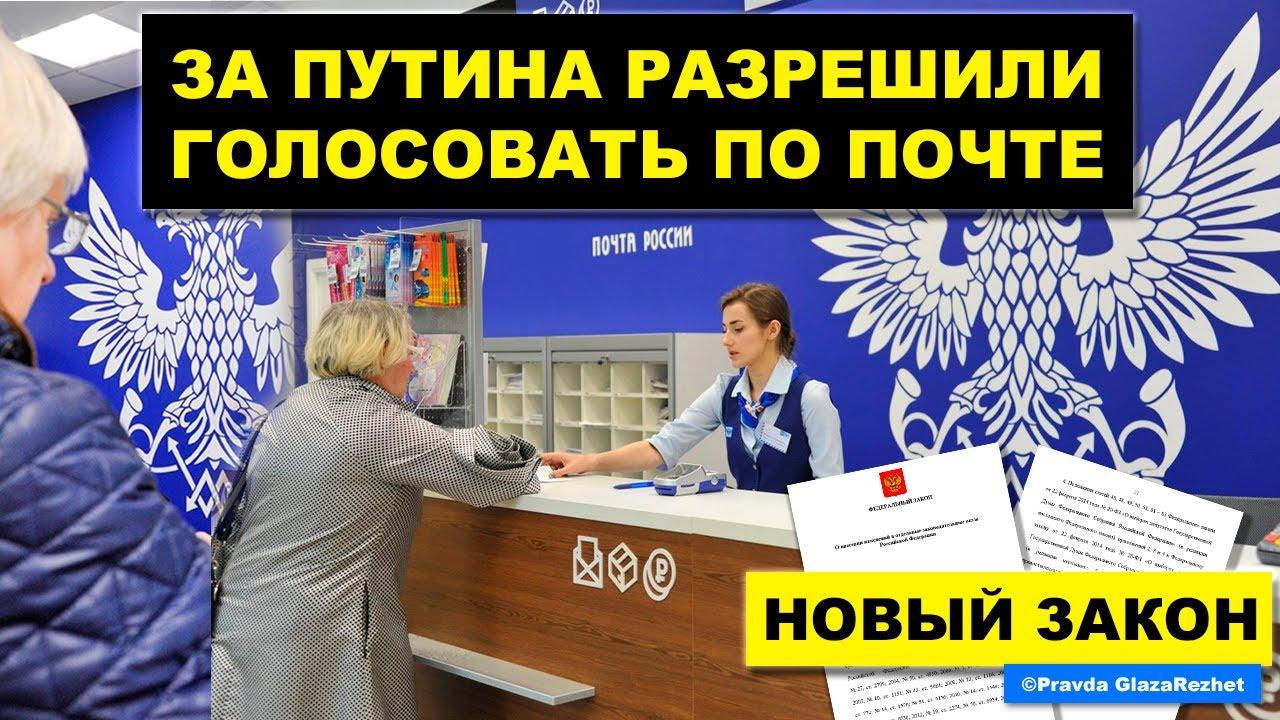 Голосовать на выборах и референдуме теперь можно по почте и через интернет | Pravda GlazaRezhet