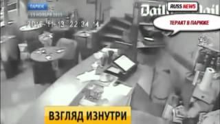 ВИДЕО ОБСТРЕЛА ПАРИЖСКОГО КАФЕ ВО ВРЕМЯ ТЕРАКТА / ФРАНЦИЯ / ВИДЕО(Опубликовано видео того, как террористы напали на кафе