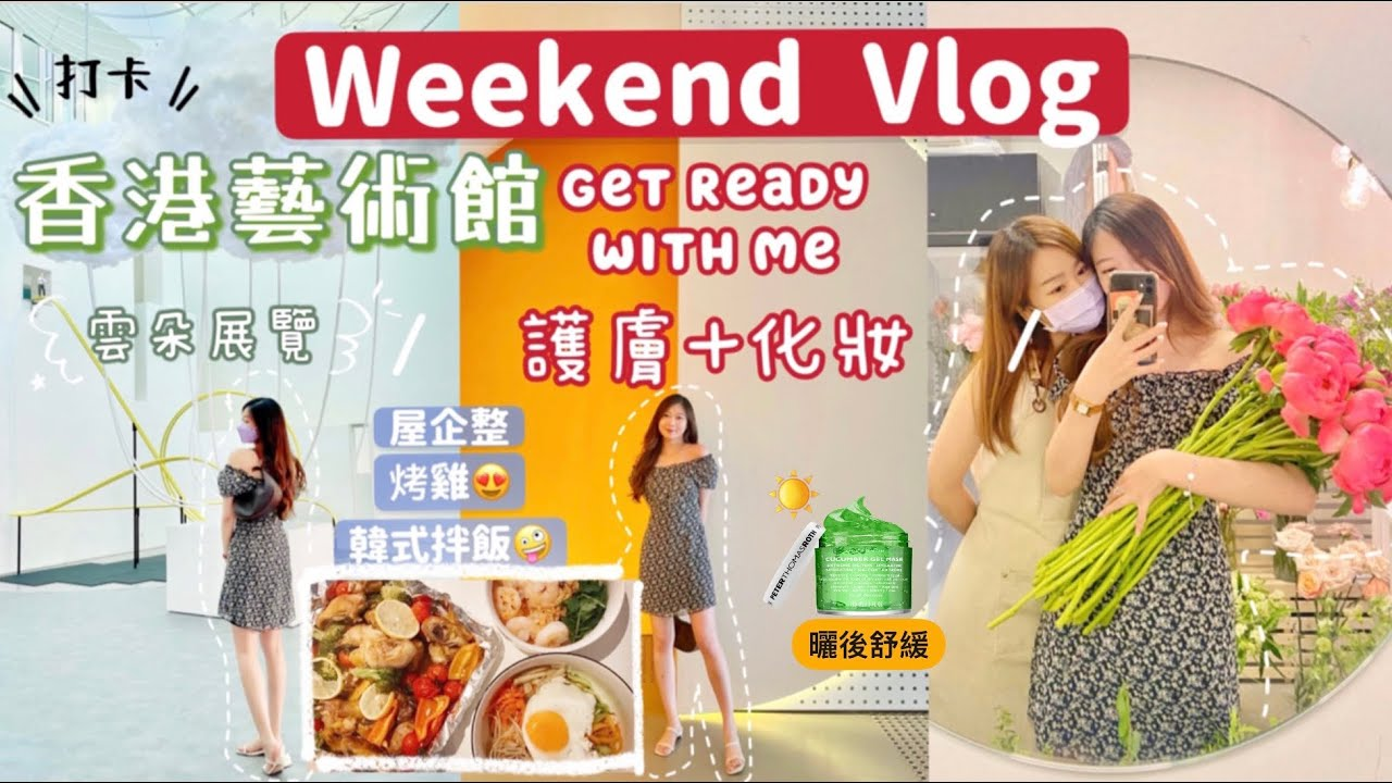 Weekend Vlog☀️放假一天😚護膚+化妝👸🏻香港藝術館打卡📸屋企整烤雞同韓式拌飯😚🧸Heyman Lam🧸(含合作內容)