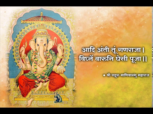 Aadi Anti tu Ganaraja - आदि अंती तूं गणराजा - Ganapati Bhajan by Shri Manik Prabhu Maharaj