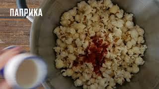 Как быстро приготовить попкорн с перцем