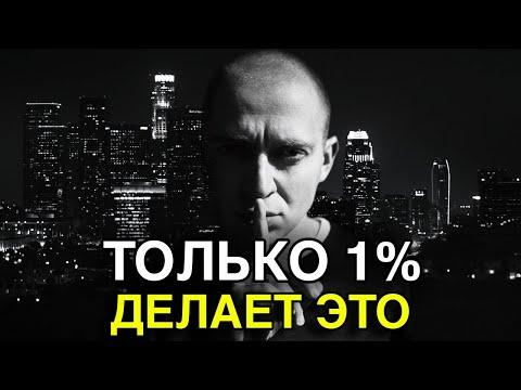 Вот Почему УСПЕХА Добивается Только 1% | Робин Шарма