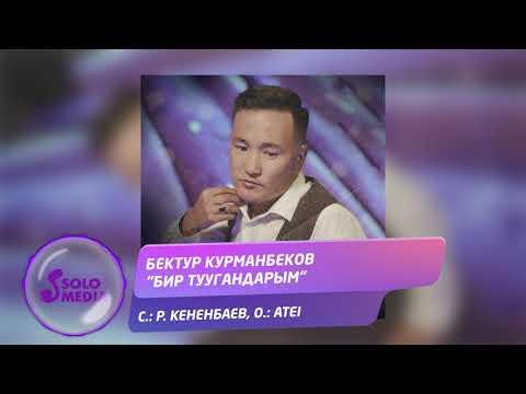 Бектур Курманбеков - Бир Туугандарым